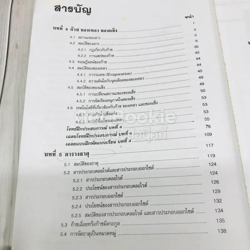 เคมี ม.4 เล่ม 2 ว031