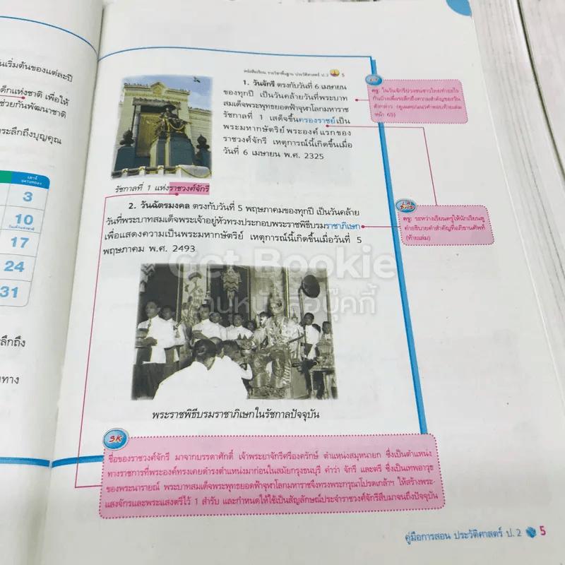 ประวัติศาสตร์ ป.2 เฉลย (ซื้อ 1 แถม 1)