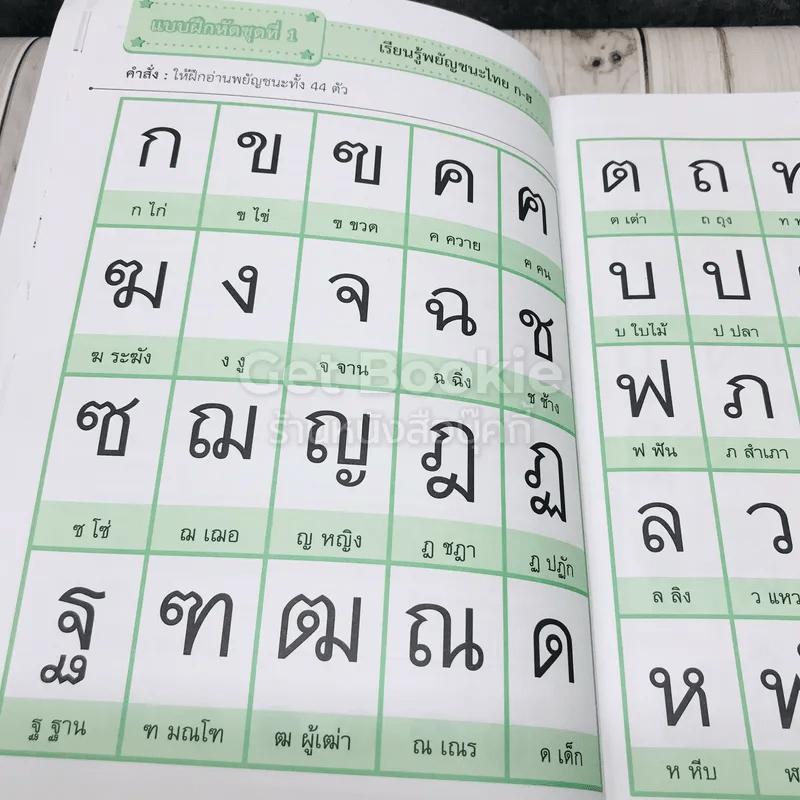 ติวภาษาไทยให้ลูก สอบเข้าป.1 โรงเรียนสาธิตและโรงเรียนในเครือคาทอลิก