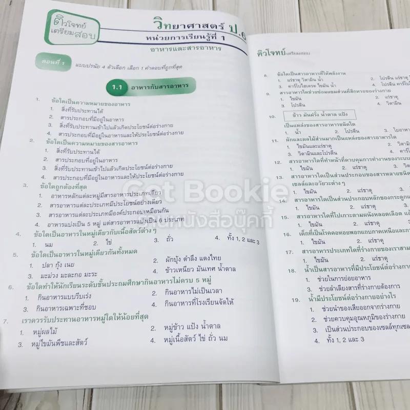 ติวโจทย์เตรียมสอบวิทยาศาสตร์ ป.6