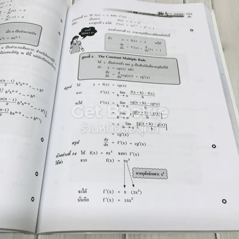คณิตศาสตร์ ม.6 เล่ม 6