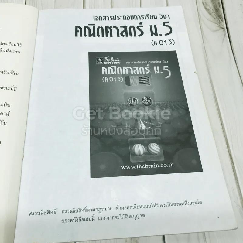 คณิตศาสตร์ ม.5 เดอะเบรน