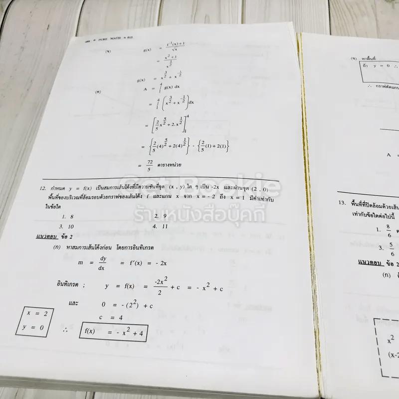 คู่มือและเทคนิคคิดลัดโจทย์คณิตศาสตร์ ม.6 เล่ม 5