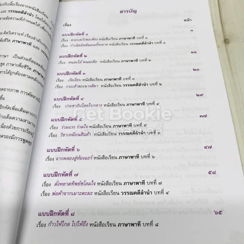 ทักษะภาษา ชั้นประถมศึกษาปีที่ 5