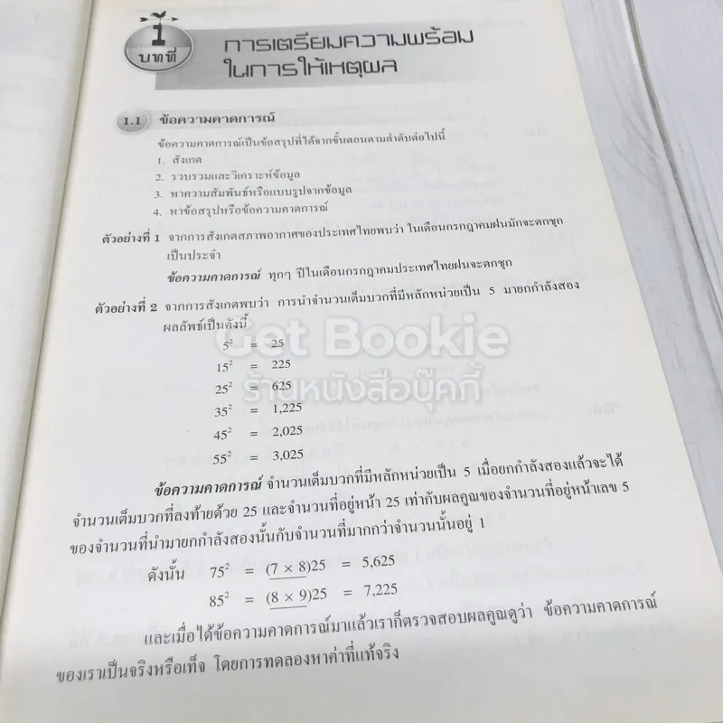 คณิตศาสตร์เพิ่มเติม ม.1 เล่ม 1-2
