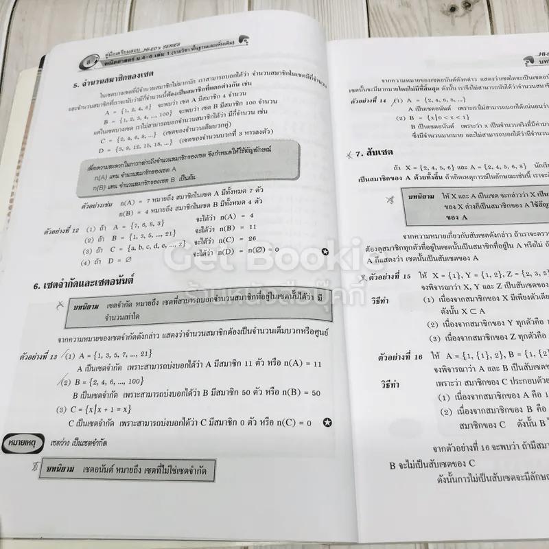 คณิตศาสตร์ ชั้นมัธยมศึกษาปีที่ 4-6 เล่ม 1 รายวิชาพื้นฐานและเพิ่มเติม