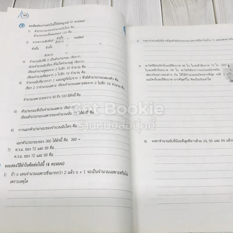 คณิตศาสตร์ ม.1 เล่ม 1