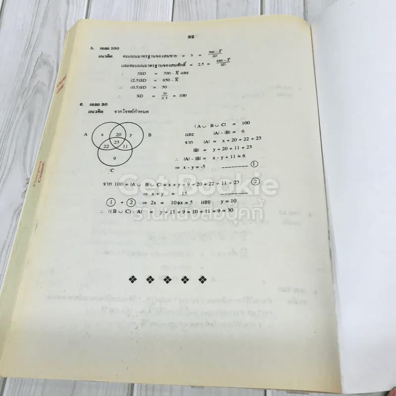เตรียม Ent'47-48 คณิตศาสตร์ 1-2
