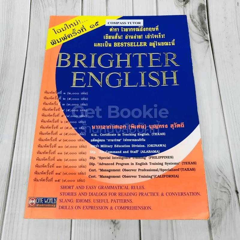 Brighter English ตำราไวยากรณ์อังกฤษ