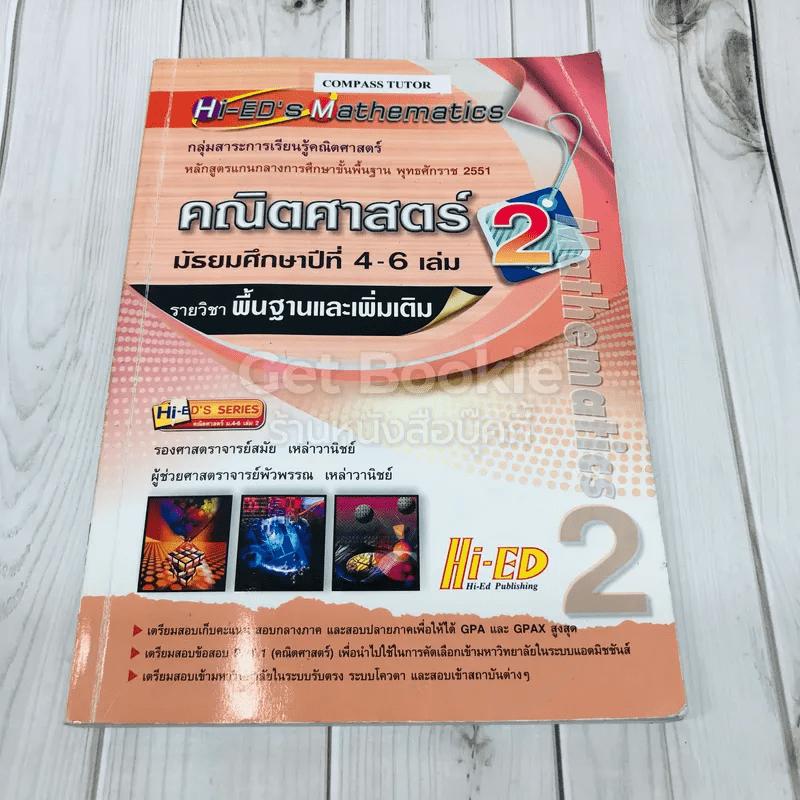 คณิตศาสตร์ มัธยมศึกษาปีที่ 4-6 เล่ม 2 รายวิชาพื้นฐานและเพิ่มเติม