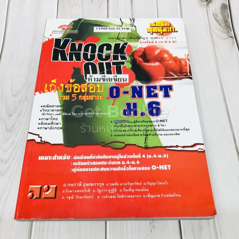Knock Out เก็งข้อสอบรวม 5 กลุ่มสาระ O-NET ม.6