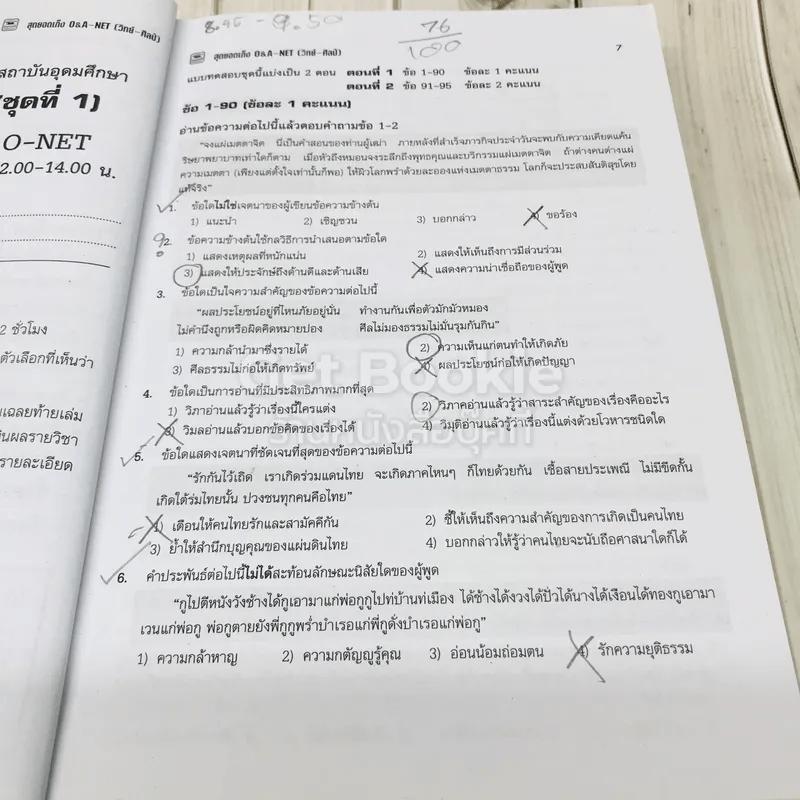 สุดยอดเก็งข้อสอบ O-Net A-Net วิทย์-ศิลป์