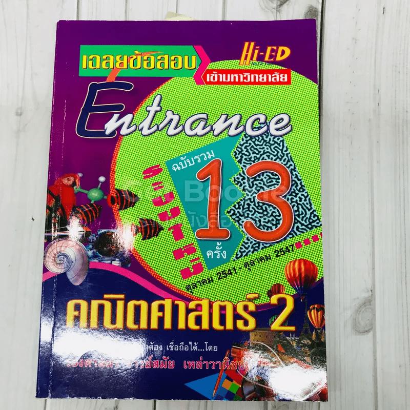 เฉลยข้อสอบเข้ามหาวิทยาลัย Entrance ฉบับรวม 13 ครั้ง คณิตศาสตร์ 2