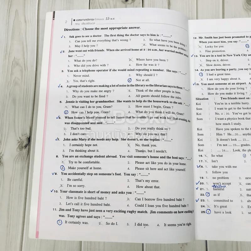 เฉลยข้อสอบ Entrance ภาษาอังกฤษ 15 พ.ศ.