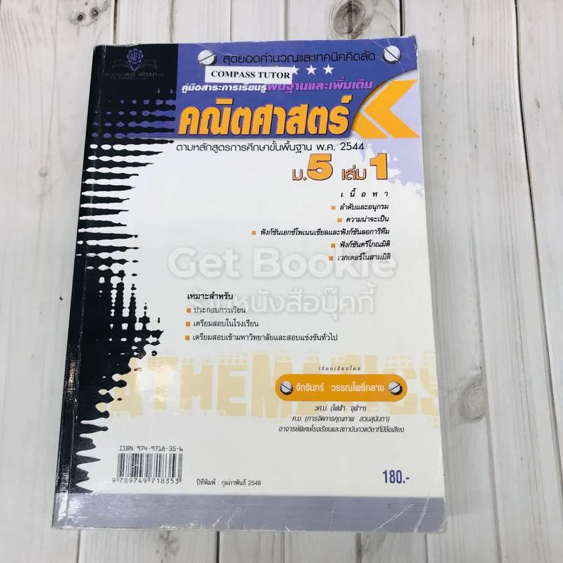 คู่มือสาระการเรียนรู้พื้นฐานและเพิ่มเติมคณิตศาสตร์ ม.5 เล่ม 1