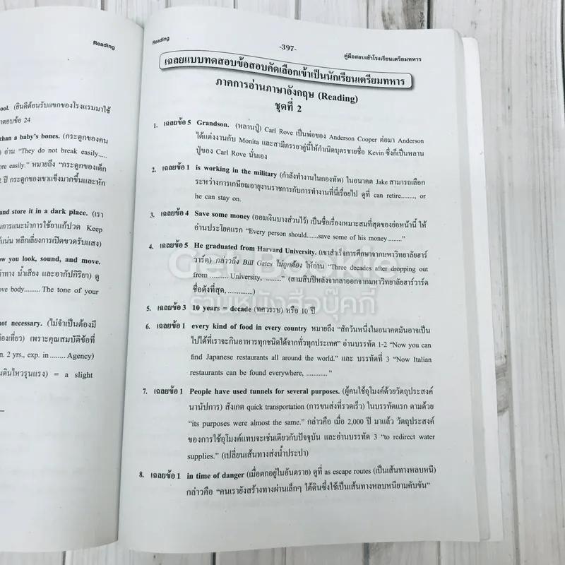 ภาษาอังกฤษ ม.4