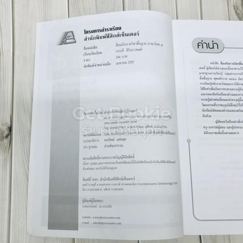 ภาษาไทย ชั้นประถมศึกษาปีที่ 5