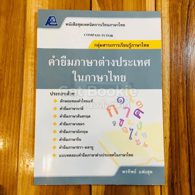 คำยืมภาษาต่างประเทศในภาษาไทย