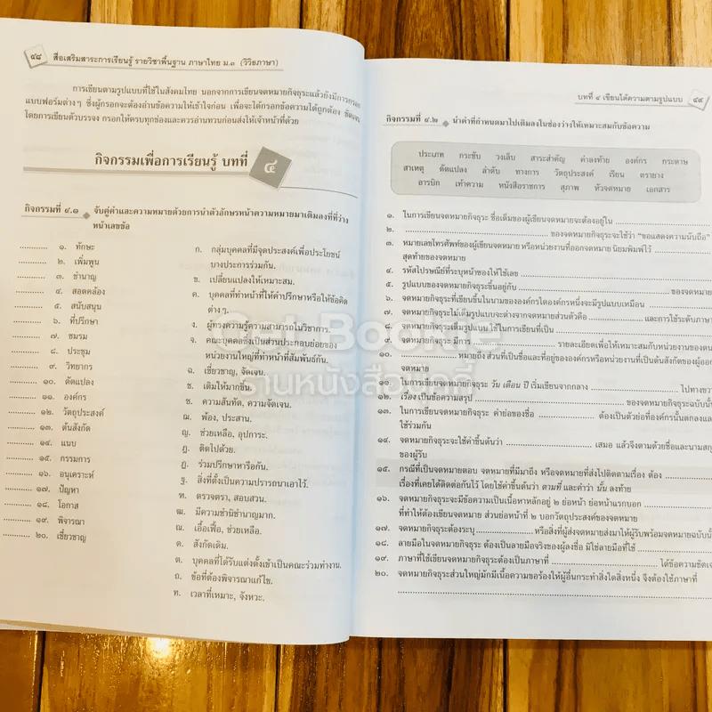 ภาษาไทย ชั้นมัธยมศึกษาปีที่ 3