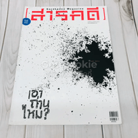 Feature Magazine สารคดี ฉบับที่ 385 เอาถ่านไหม