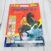 ภาษาไทย ป.4