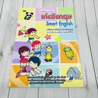 เก่งอังกฤษ Smart English เสริมการเรียนภาษาอังกฤษ สำหรับชั้นประถมศึกษาและผู้เริ่มเรียน