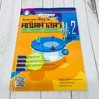 สื่อเสริมรายวิชาพื้นฐาน คณิตศาสตร์ ม.2 เล่ม 2