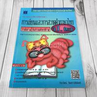 แบบฝึกทักษะการเขียนและสะกดคำภาษาไทย ป.2