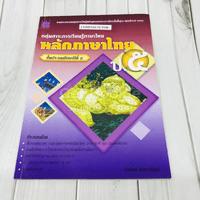 หลักภาษาไทย ป.5