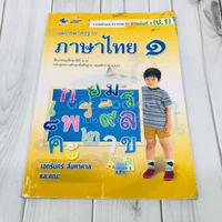แม่บทมาตรฐาน ภาษาไทย 1 ป.1