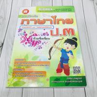 แบบฝึกหัดภาษาไทย ภาษาพาทีและวรรณคดีลำนำ ป.3