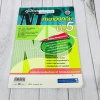 คู่มือสอบ NT ภาษาอังกฤษ ป.5