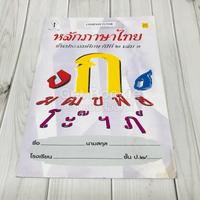 หลักภาษาไทย ชั้นประถมศึกษาปีที่ 2 เล่ม 1