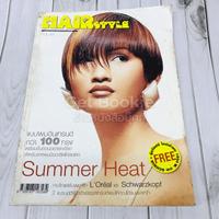 Hair Style Vol.45 แฟชั่นแบบผม