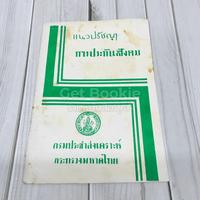 แนวปรัชญาการประกันสังคม กรมประชาสงเคราะห์กระทรวงมหาดไทย