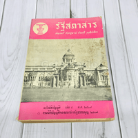 รัฐสภาสาร ฉบับนิติบัญญัติ เล่ม 9 พ.ศ.2507