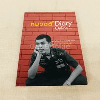 หมวดตี้ Diary Online เล่ม 1