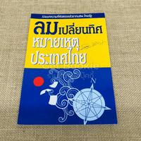 ลมเปลี่ยนทิศ หมายเหตุประเทศไทย