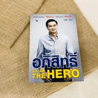 อภิสิทธิ์ You Are The Hero