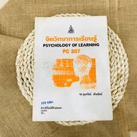 จิตวิทยาการเรียนรู้