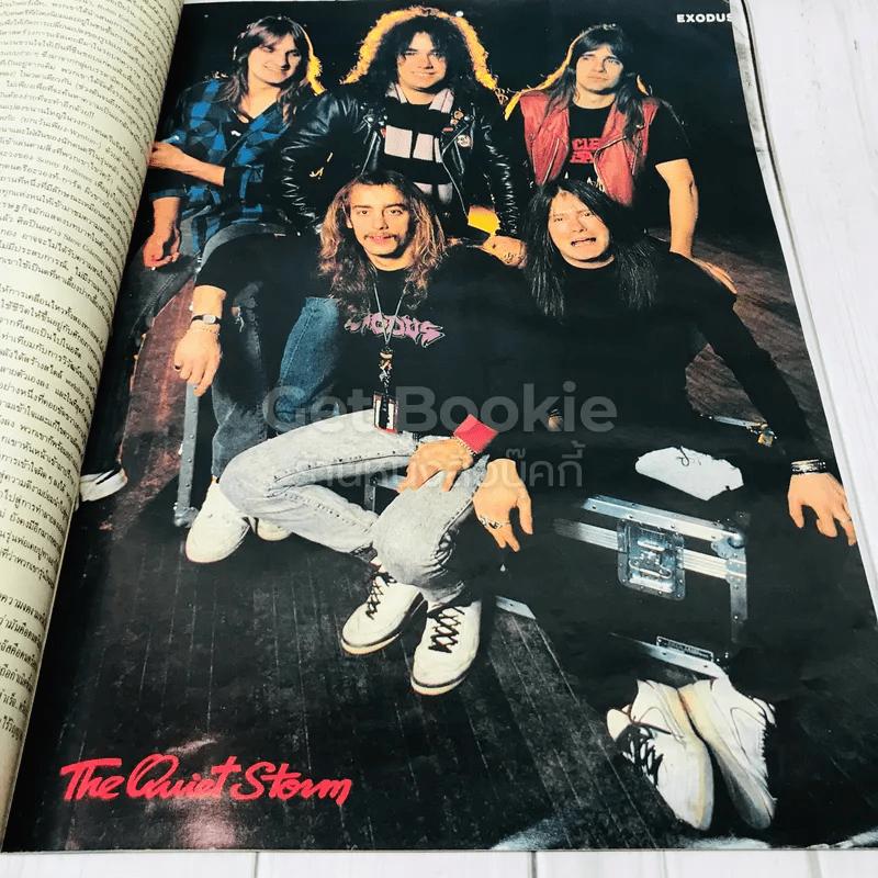 The Quiet Storm ฉบับพิเศษรวมเล่ม 102-103