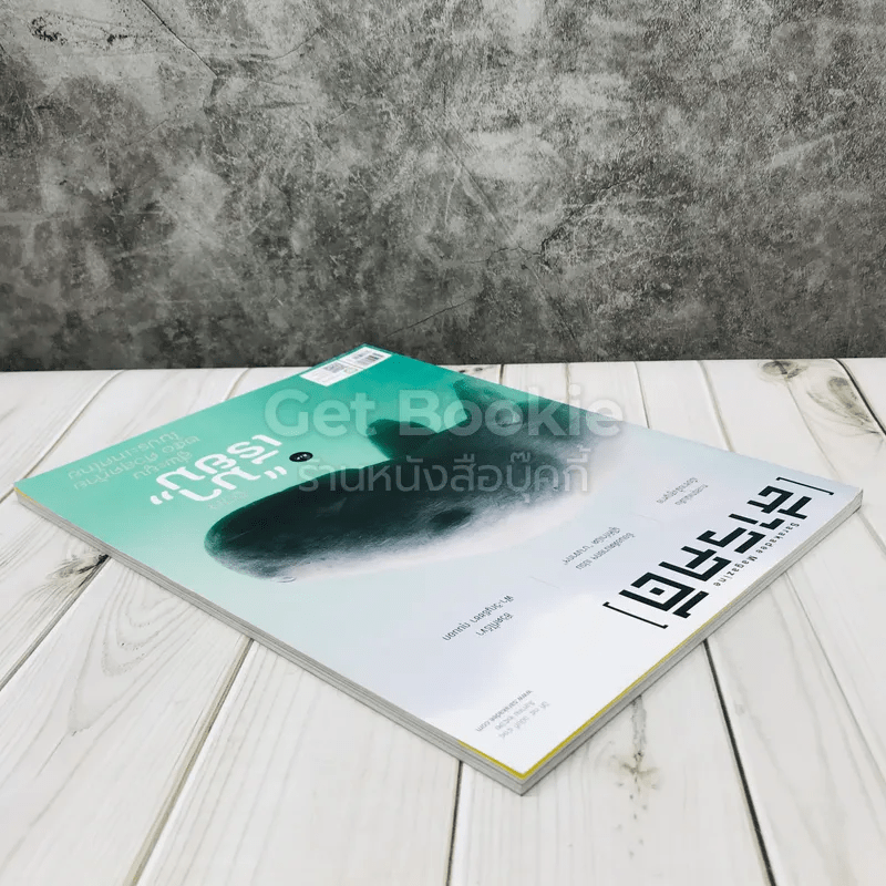 Feature Magazine สารคดี ฉบับที่ 515 มาเรียม สู่พะยูน 250 ตัวสุดท้ายในประเทศไทย
