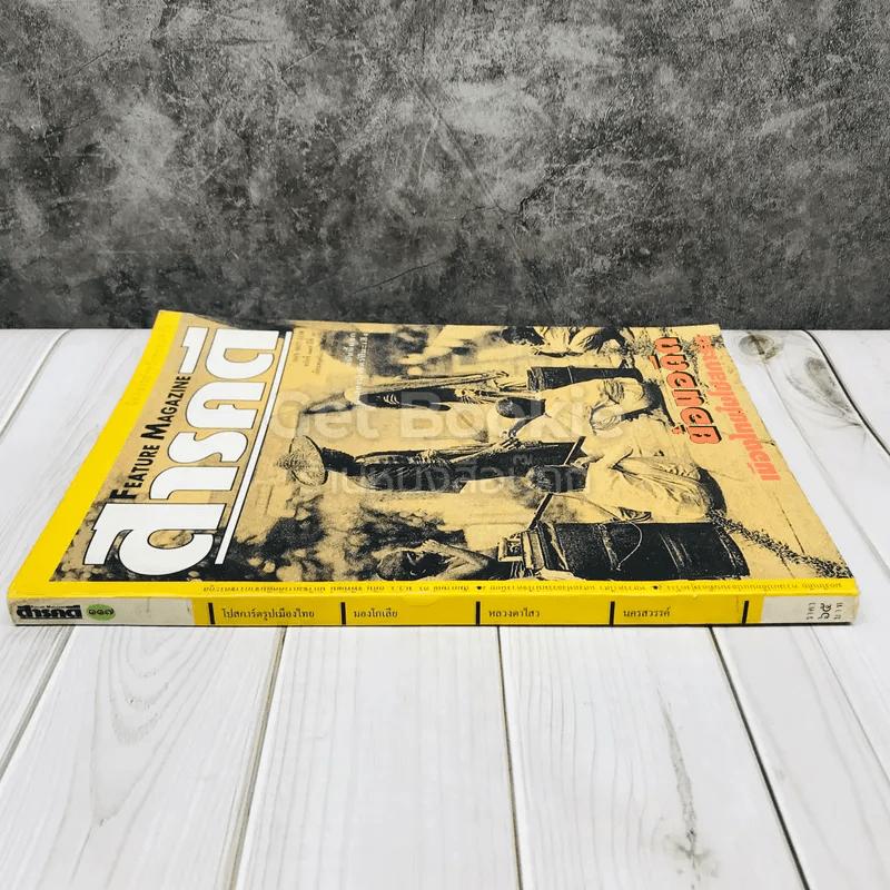 Feature Magazine สารคดี ฉบับที่ 117 ย้อนอดดีตเมืองไทยในโปสการ์ด