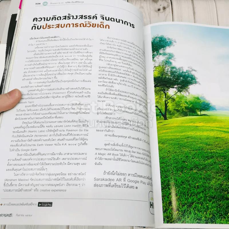 Feature Magazine สารคดี ฉบับที่ 379 เจนฉันมันไม่ง่าย