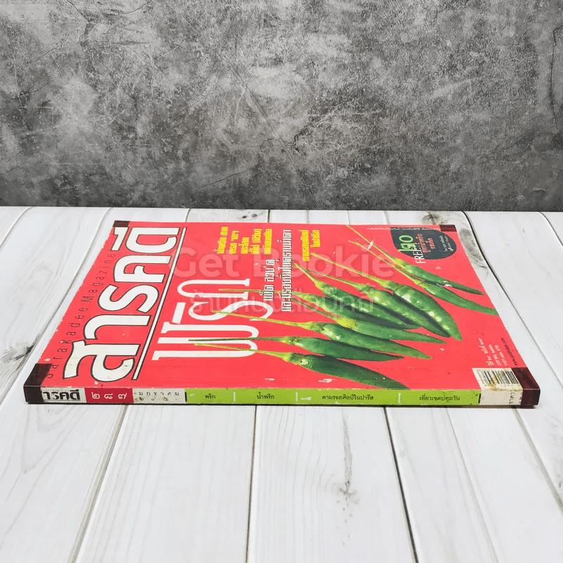 Feature Magazine สารคดี ฉบับที่ 287 พริก เผ็ด สวย ดุ และมีรอยยิ้มในคราบน้ำตา