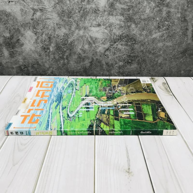 Feature Magazine สารคดี ฉบับที่ 378 บางปะกง สายน้ำแห่งชีวิต