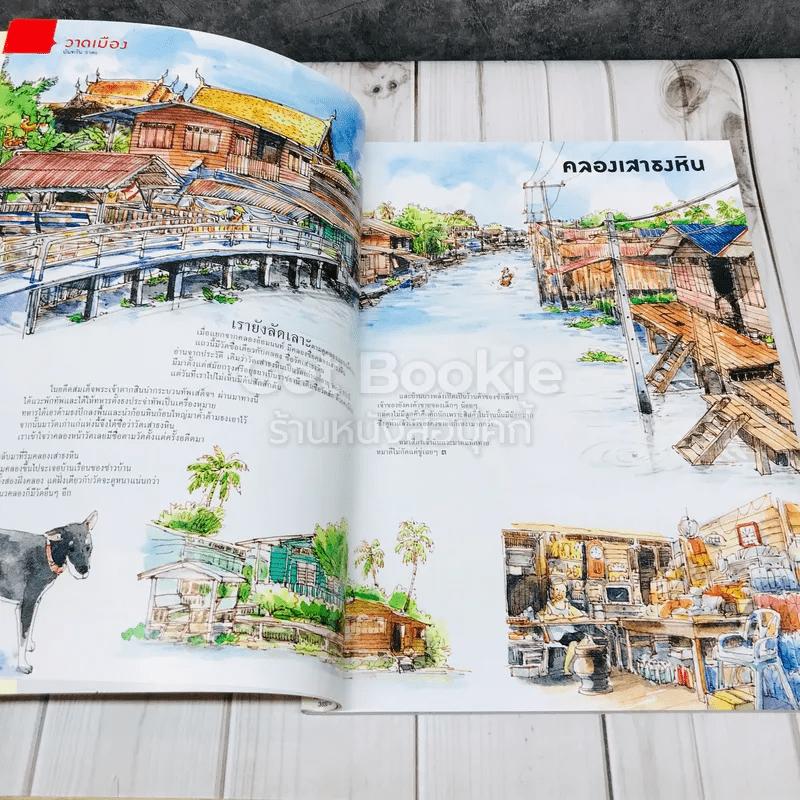 Feature Magazine สารคดี ฉบับที่ 383 เทศกาลขนมจีน