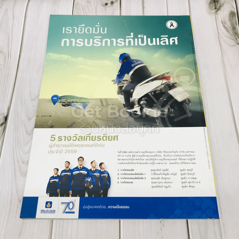 Feature Magazine สารคดี ฉบับที่ 388 4.0 คนไทยยุคโอกาสสร้างตัวบนโลกออนไลน์
