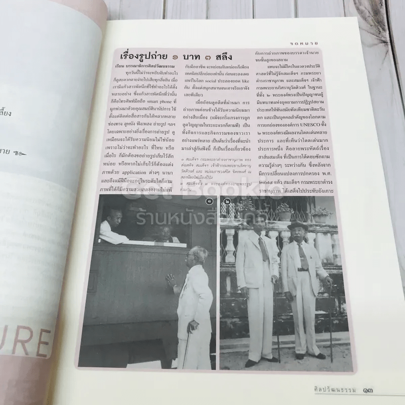 ศิลปวัฒนธรรม ปีที่ 37 ฉบับที่ 11 กันยายน 2559