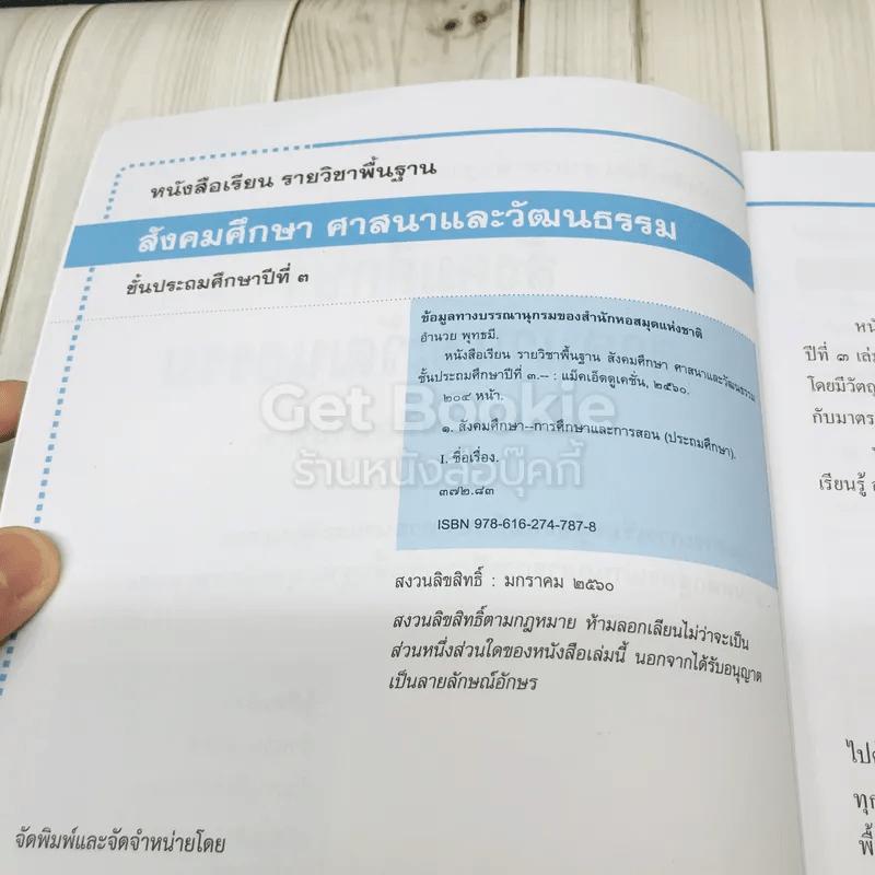 สังคมศึกษา ศาสนาและวัฒนธรรม ป.3